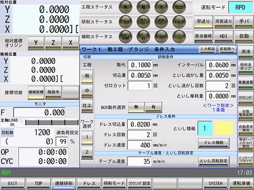 连续磨削画面・条件输入(切入式)