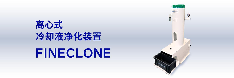 离心式  冷却液净化装置  FINECLONE