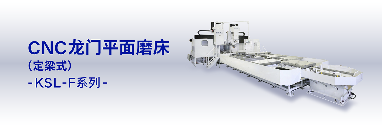 CNC龙门平面磨床(定梁式) KSL-F系列