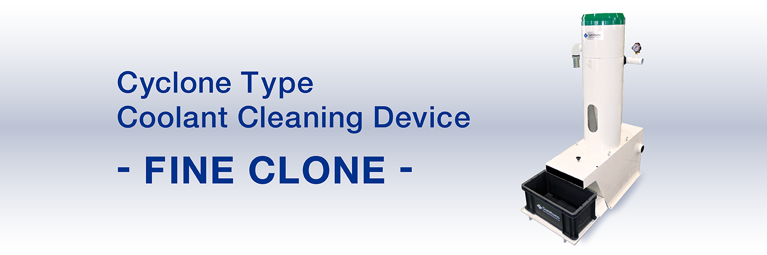 Cyclone Type Coolant Cleaning Device FINE CLONE