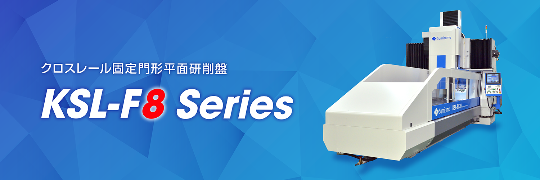 クロスレール固定門形平面研削盤 KSL-F8シリーズ